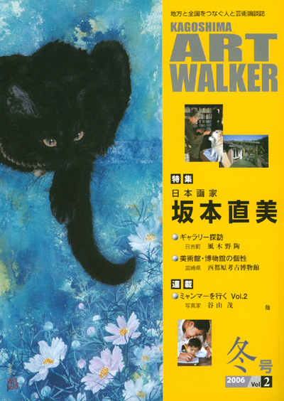 Art Walker Vol2 冬号