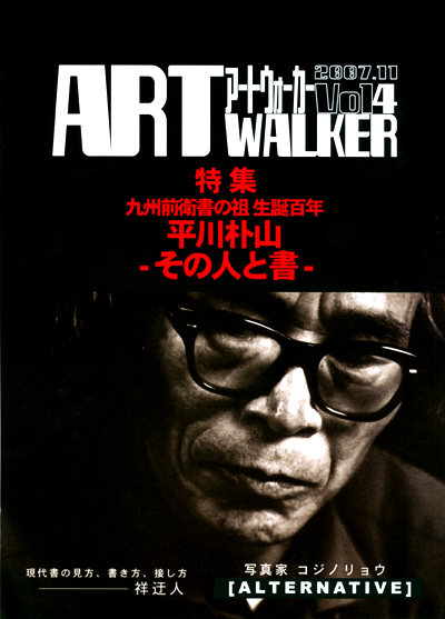 Art Walker Vol4