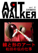 artwalker vol6