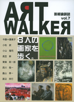 artwalker vol7